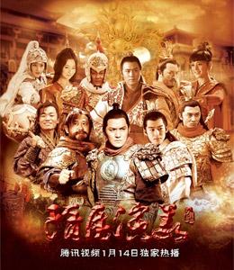 隋唐演义(2013)