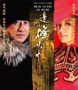 边关烽火情(2013)