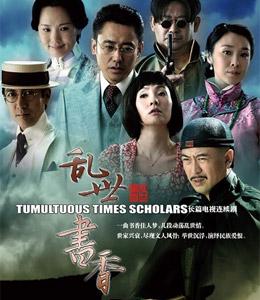 乱世书香(2015)