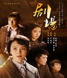 剧场(2014)