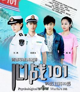 心战101(2015)
