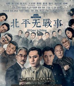 北平无战事(2014)