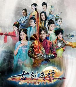 古剑奇谭(2014)