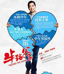 半路父子(2014)