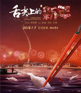 舌尖上的新年 (2016)