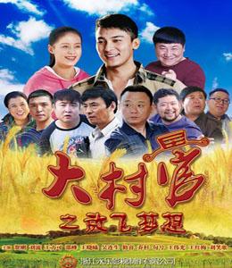 大村官之放飞梦想 (2015)
