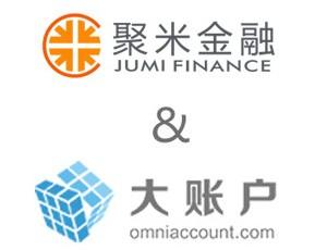 聚米金融携手大帐户 以优质资产服务优质用户