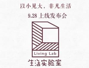 聚米众筹【生活实验室】上线发布会隆重举行