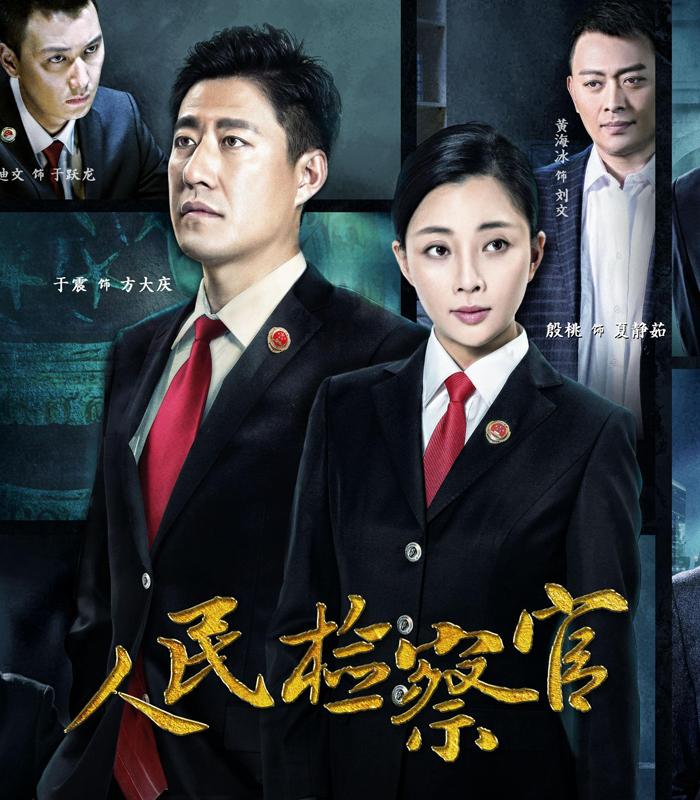 人民检察官(2016)