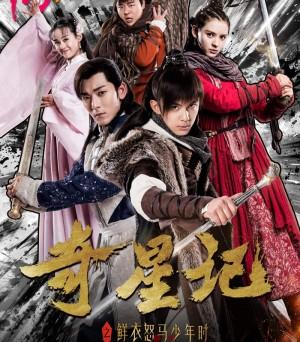 奇星记(2017)