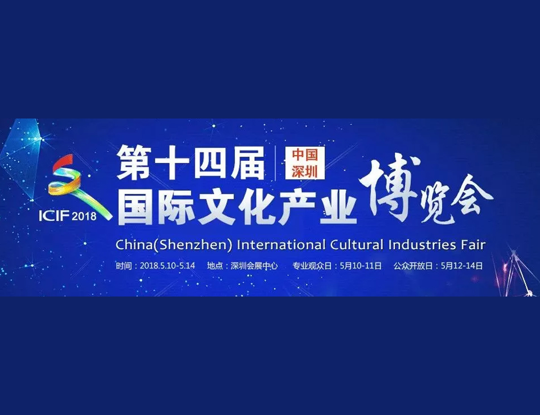 Newtiming was invited to attend the 14th ICIF(Yunnan Cultural Industry Investment and Financing Project Promotion Meeting)